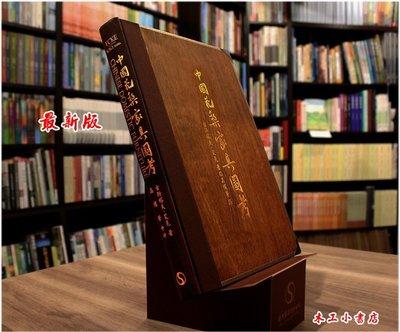中國花梨家具圖考:明式家具研究的開山之作Chinese Domestic Furniture/艾克.古斯塔夫/