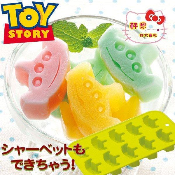 《軒恩株式會社》玩具總動員 三眼怪 冰塊模 製冰盒 巧克力模 手工香皂模 模型 模具 161742