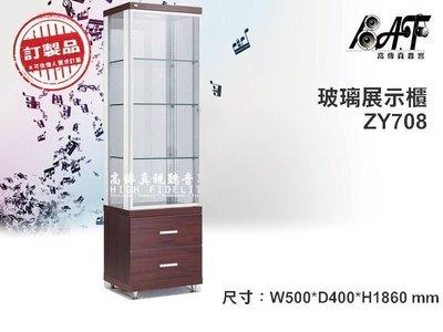 高傳真音響【ZY708/ZY-708】玻璃展示架 收納櫃.高低櫃.四層2抽【免運】