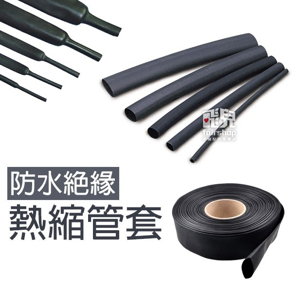【妃凡】熱收縮套管/熱縮套管/熱縮管 1mm/1.5mm/2mm/3mm/4mm/5mm/6mm ~22mm
