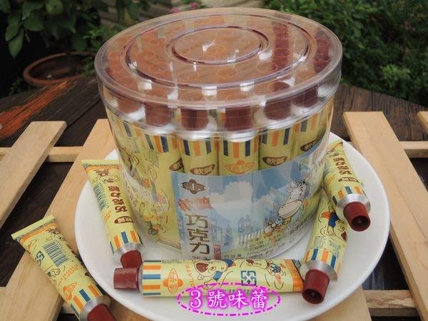 3號味蕾 ~童趣系列    軟質巧克力膏一罐36條     快樂價165元