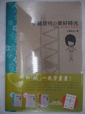 【月界二手書店】全新未拆~手繪旅行的美...