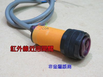 紅外線近接開關5V-NPN-NO.可調距NPN-NO-DC5V光電感應器非接觸傳感器光電開關接近開關無觸點