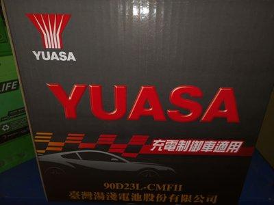 台中市平炁 太平大里霧峰大雅豐原汽車電池 全新湯淺 YUASA 90D23L(75D加強版) 充電制御車可用