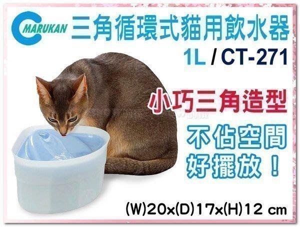 ☆SNOW☆Marukan 三角循環式貓飲水器 CT-271 (81291169