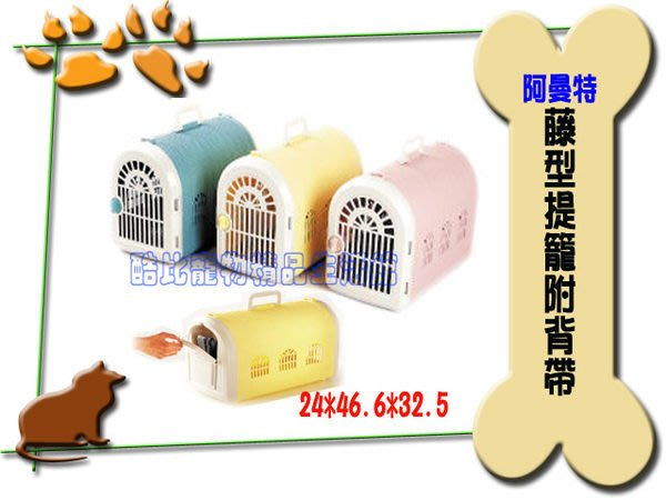 ◎酷比寵物精品生活館─1館◎阿曼特ARMONTO犬貓外出提籠AMT-460BL《藍‧黃‧粉》$650