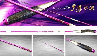 《三富釣具》POKEE太平洋 黑尊-水漾 蝦竿(長蝦)6尺