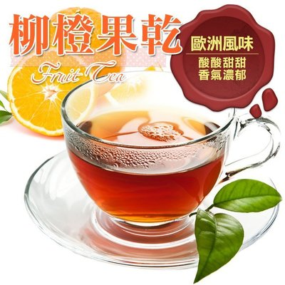 柳橙水果茶包 柳橙風味果粒茶包、果粒茶 無咖啡因、三角茶包/1小包1杯馬克杯剛剛好 水果茶 【全健健康生活館】