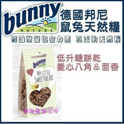 【阿肥寵物生活】德國獸醫協會力薦 德國邦尼 邦尼鼠兔低升糖餅乾-愛心八角&茴香