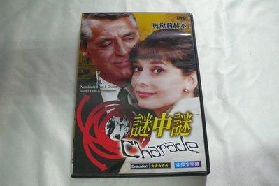 雲閣555~DVD_謎中謎CHARADE