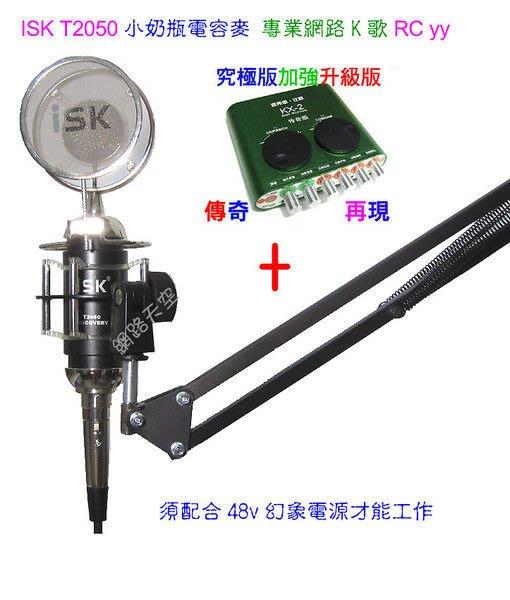 RC語音第11號套餐之6:KX-2 傳奇版 +電容麥克風ISK-T2050+nb35支架+2條卡農線+ 48V幻象電源