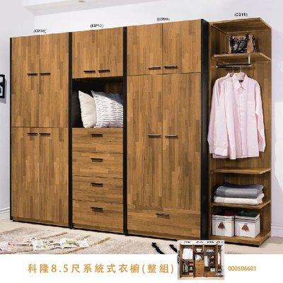 8.5尺系統式衣櫥 衣櫃 儲物櫃 斗櫃 台中新家具批發 000506601