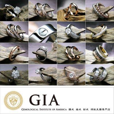 求婚戒 婚戒  對戒 鉑金戒 專門店 任何款式快速估價 接受客製不加價 保證滿意再取貨 正記珠寶 GIA頂級美鑽專賣