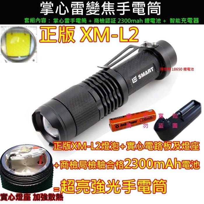 正品XM- L2 LED掌心雷變焦手電筒+商檢局驗証合格2300mAh鋰電池+充電器 巡邏/騎車/登山/照明