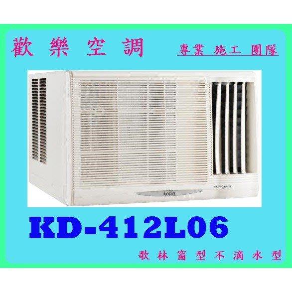 ❆歡樂空調❆Kolin歌林冷氣/KD-412L06/窗型冷氣/不滴水型