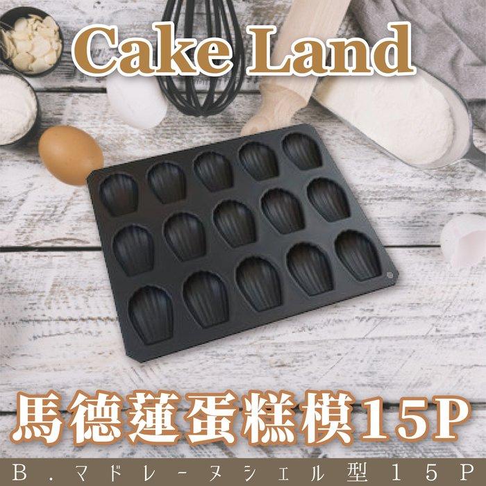 日本製【Cake Land】馬德蓮蛋糕模15P(黑)