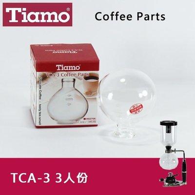 Tiamo SYPHON 虹吸式TCA-3咖啡壺下座3人份360ml 賽風壺下壺 咖啡器具 HG2706