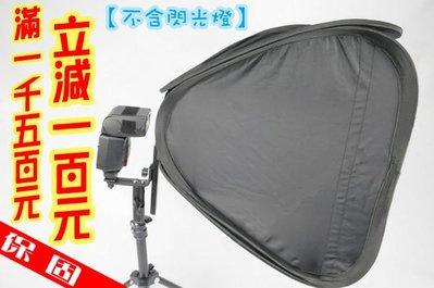 番屋~【保固】機頂閃光燈柔光箱 可折叠 帶齒輪燈座 雙層柔光布 攝影棚 數位相機 單眼相機配件 器材腳架 專業攝影可參考