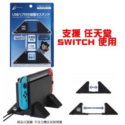 Cyber日本原裝 Switch/PS4通用 NS  可調節垂直安裝支架 附USB端口 簡單放置架【板橋魔力】