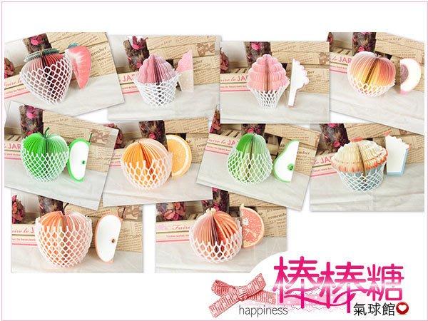 &棒棒糖氣球館& 水果便條紙 IN403 水果便籤 西瓜 蘋果 草莓 水蜜桃.蛋糕...等 二次進場/送客禮