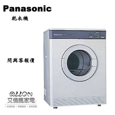 Panasonic國際牌7公斤乾衣機 NH-70Y(A) 全新品公司貨/原廠保固/艾倫瘋家電