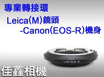 @佳鑫相機@(全新品)L(M)-EOS(R)專業轉接環 Leica M鏡頭 轉至Canon EOS-R系列機身 可刷卡!