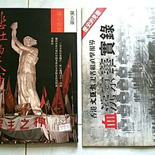 1989年六四民運書籍2本,民主運動,學運,北京,天安門