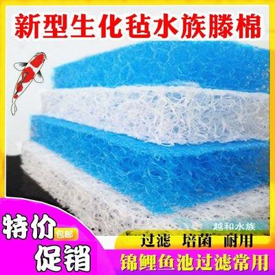 (台灣)藤型過濾棉生化棉純藍白色魚池過濾滕棉培菌加厚生化氈 特價