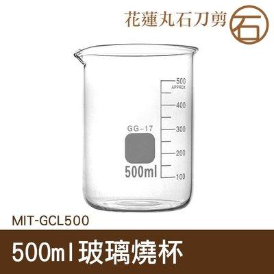 【丸石五金】玻璃燒杯500ml 寬口 ...