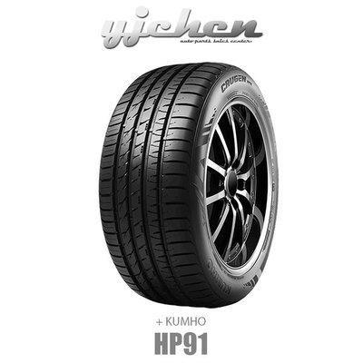 《大台北》億成汽車輪胎量販中心-KUMHO輪胎 HP91 235/55 R18