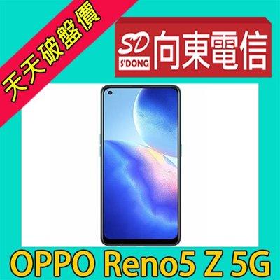 【向東-台中向上店】全新oppo reno5 z 8+128g 6.43吋30w閃充攜碼遠傳5G-1399吃到飽手機1元