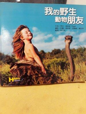 二手書,我的野生動物朋友。2002出版。賣場任三本免運費。