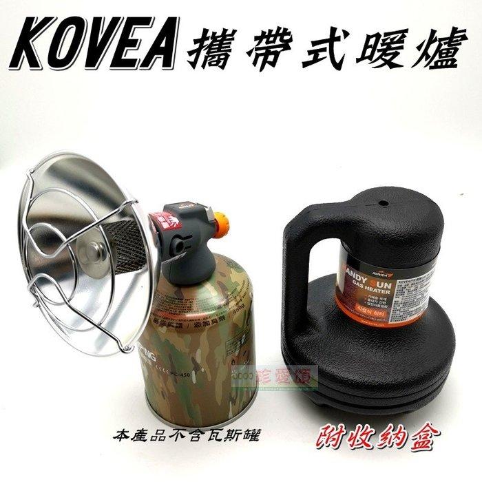 【珍愛頌】F080 KOVEA 瓦斯暖爐 附收納盒 攜帶式暖爐 取暖器 KGH-1609 適用高山瓦斯罐 露營 野營