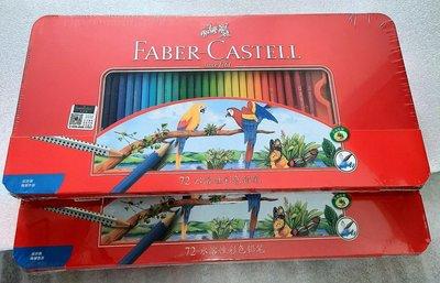 現貨新款德國輝柏 Faber-Castell 水性  72色 色鉛筆