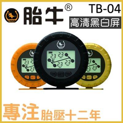 胎牛_胎壓偵測器(快漏氣警報)(黑白螢幕)(黑色主機)_TB-04B