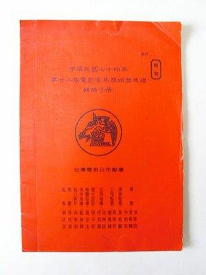 ///李仔糖舊書*民國74年第22屆電影金馬獎頒獎典禮.轉播手冊(k351)