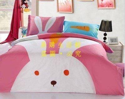 [王哥廠家直销]歡樂動物 1.8M雙人床包組 加大床件組 (被套/枕頭套/床包)-兔子款LeGou_2079_2079