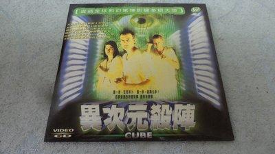 【金玉閣B-6】VCD~異次元殺陣(2片裝)