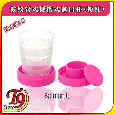 【T9store】日本進口 波紋管折疊式便攜式漱口杯 (粉紅)