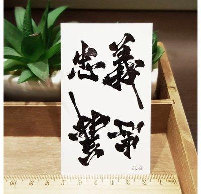 【萌古屋】】忠義中文 - 防水紋身貼紙刺青貼紙K12