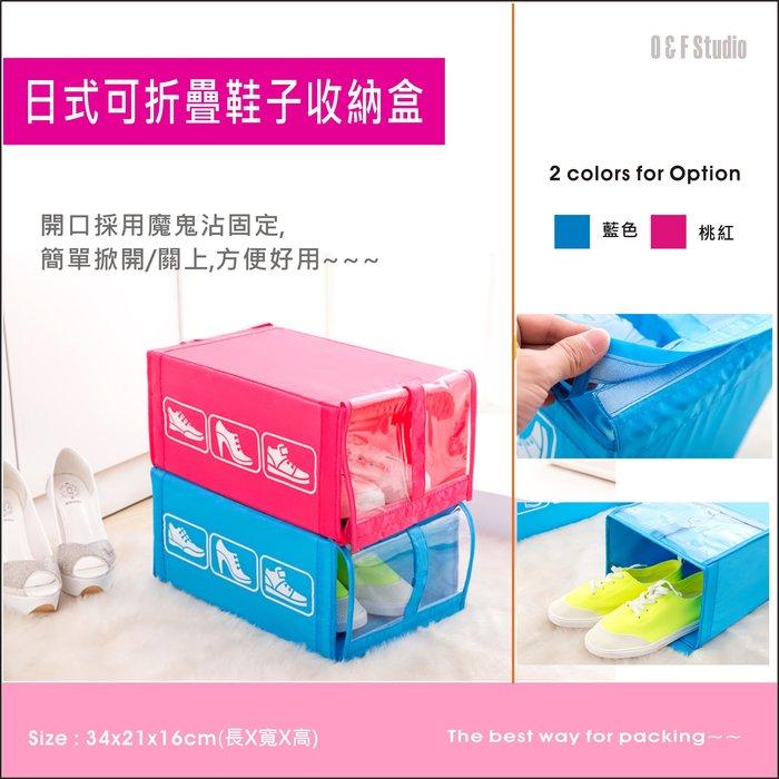 居家達人【A164】日式可折疊鞋子收納盒(小號)34X21X16CM 女鞋 男鞋 童鞋 高根鞋 大容量