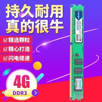 999宏想 DDR3 1333 4G 臺式機內存條 兼容1600 支持雙通兼容條不挑板11NM22