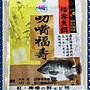 【就是愛釣魚】黏巴達 叨嘴福壽 福壽魚餌 福壽餌 吳郭魚餌 釣餌 魚餌 釣魚 池釣 溪釣 赤尾青 南極蝦粉 南洋鯽魚
