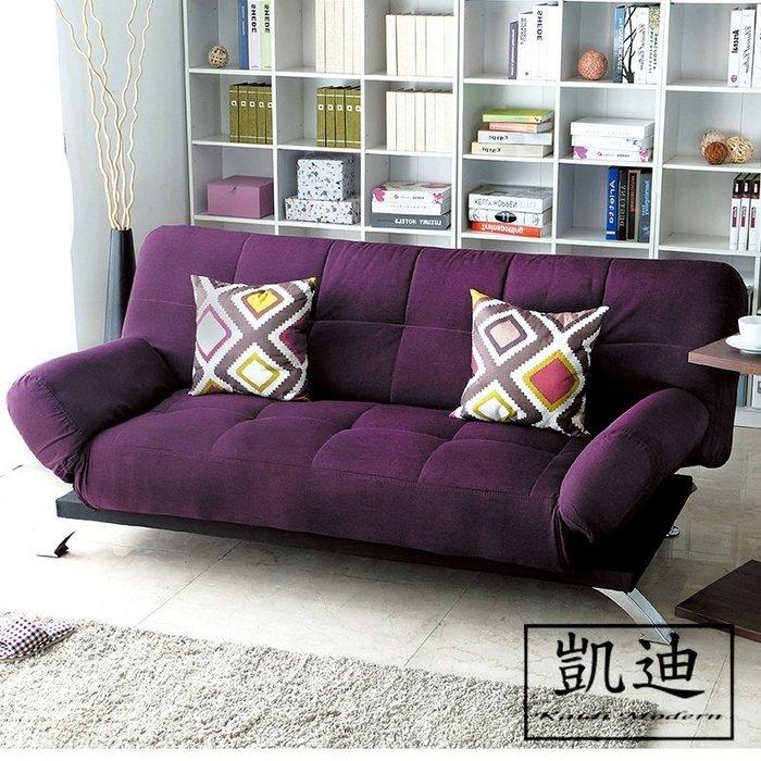 【凱迪家具】F32-326-78131 Claire多段式高機能沙發床 (熱情紫) /大雙北市區滿五千元免運費