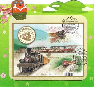 發行 卡~紀322 阿里山森林鐵路100年 郵票 小全張 首日發行 含摺