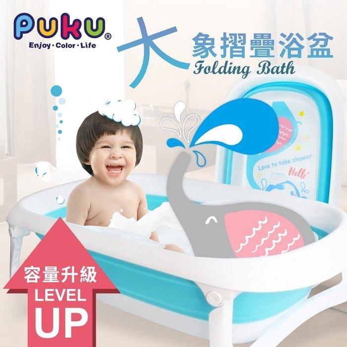 PUKU藍色企鵝-Elephant大象摺疊浴盆(P17020)