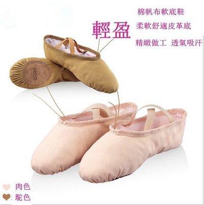兒童棉帆布舞蹈鞋 布頭鞋 女芭蕾舞鞋貓爪鞋成人軟底練功鞋純色瑜伽鞋