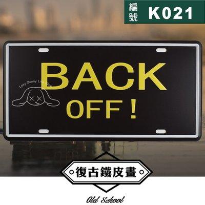 懶兔雜庫 K021 BACK OFF! 後退 現貨! 現貨! 鐵皮畫-創意壁畫美式圖裝飾酒吧室內裝飾壁掛工業風無框畫海報