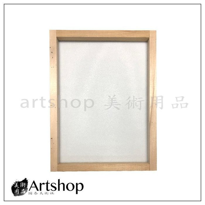 【Artshop美術用品】150目絹網 絹印框 16K 30X23(cm)