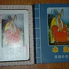 D09-大平賣水滸傳人物圖案撲克牌